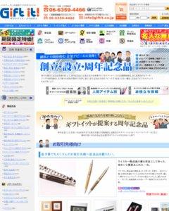 記念品サイト